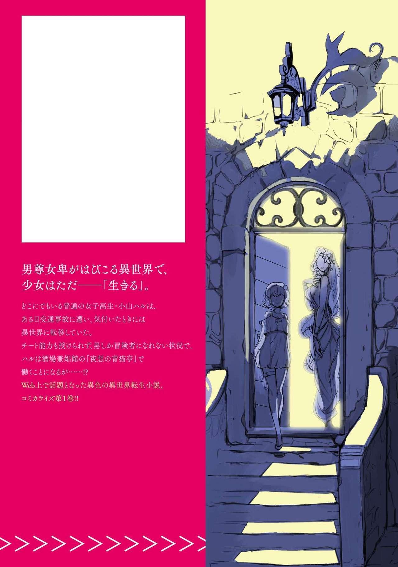 JK Haru wa Isekai de Shoufu ni Natta 1-14 182