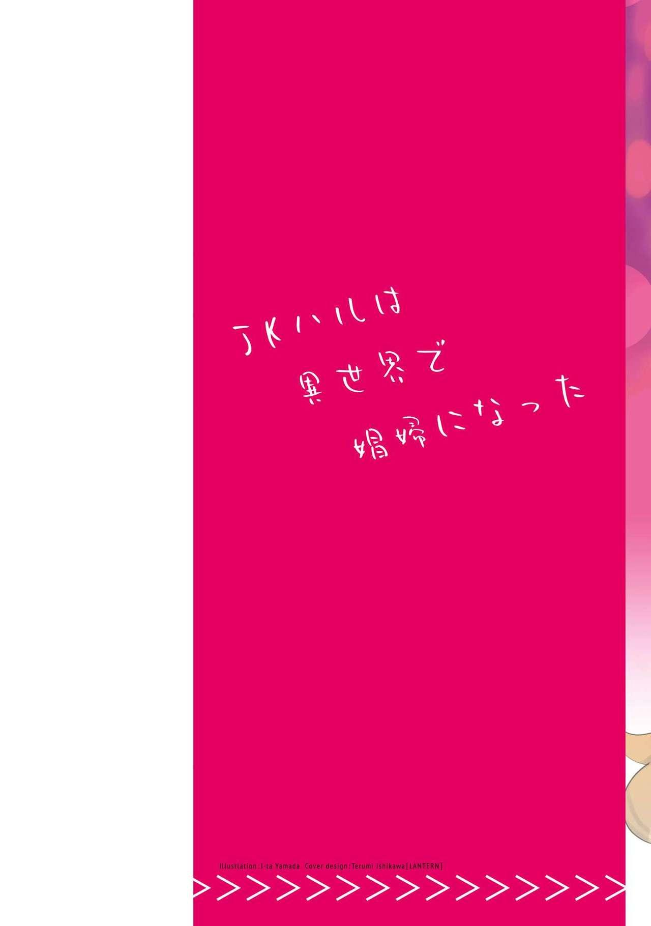 JK Haru wa Isekai de Shoufu ni Natta 1-14 183