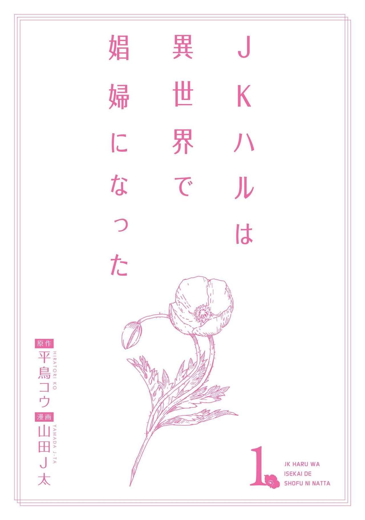 JK Haru wa Isekai de Shoufu ni Natta 1-14 185