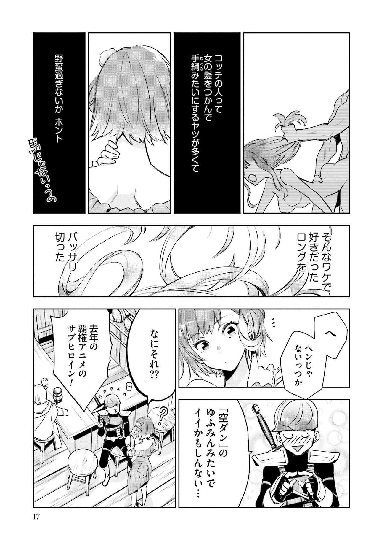 JK Haru wa Isekai de Shoufu ni Natta 1-14 18