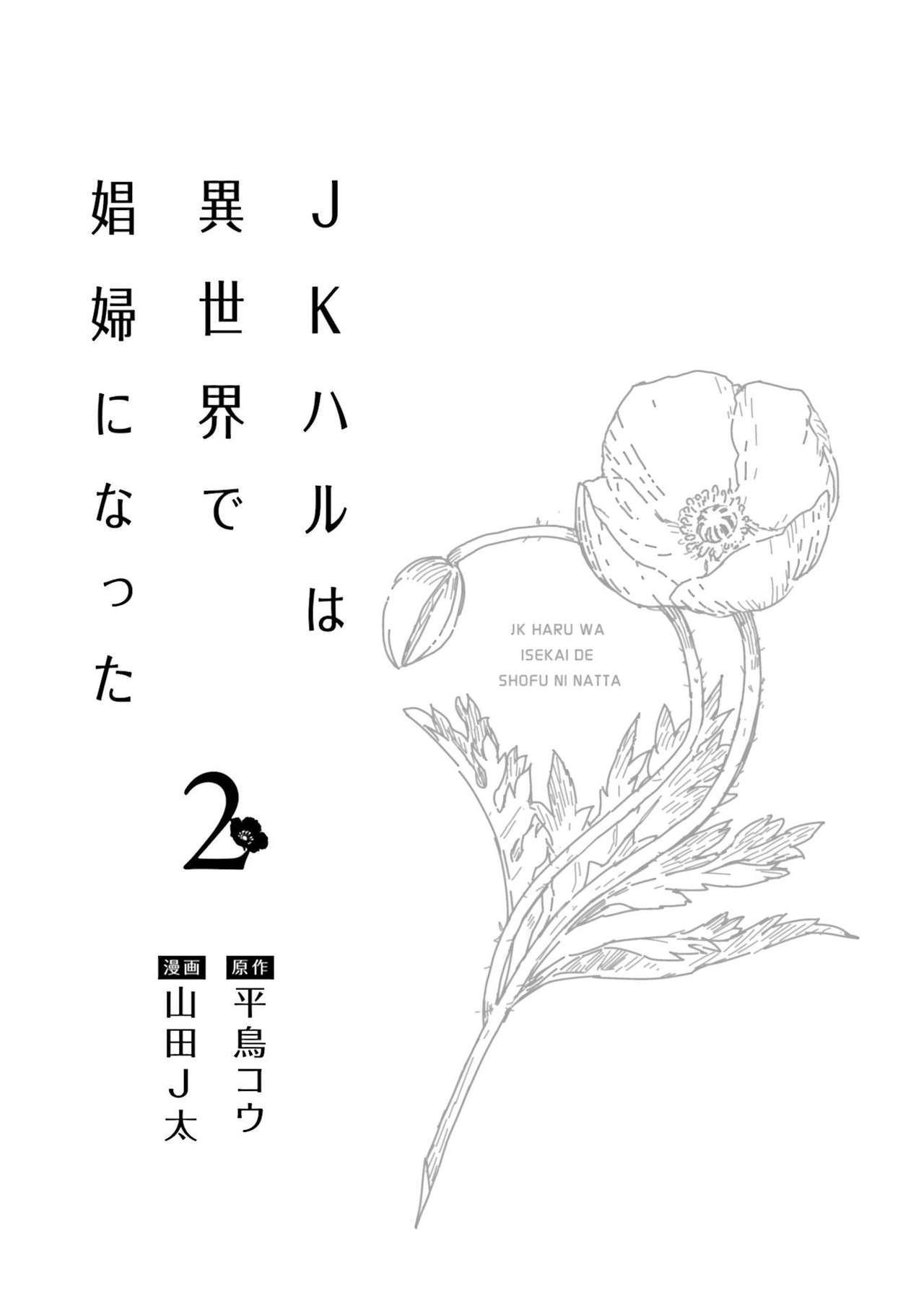 JK Haru wa Isekai de Shoufu ni Natta 1-14 189