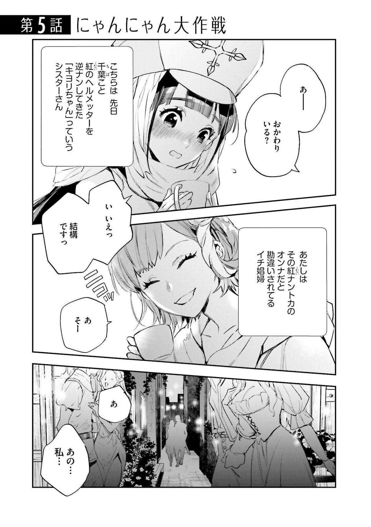 JK Haru wa Isekai de Shoufu ni Natta 1-14 191