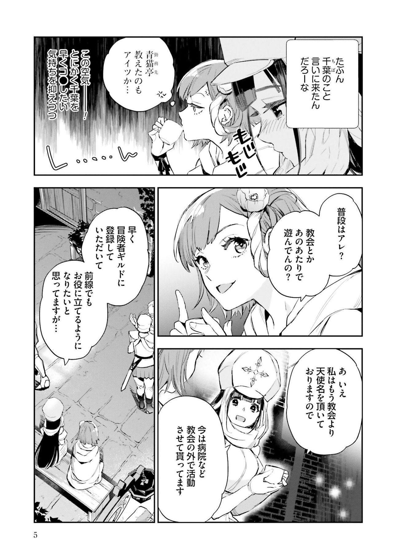 JK Haru wa Isekai de Shoufu ni Natta 1-14 193