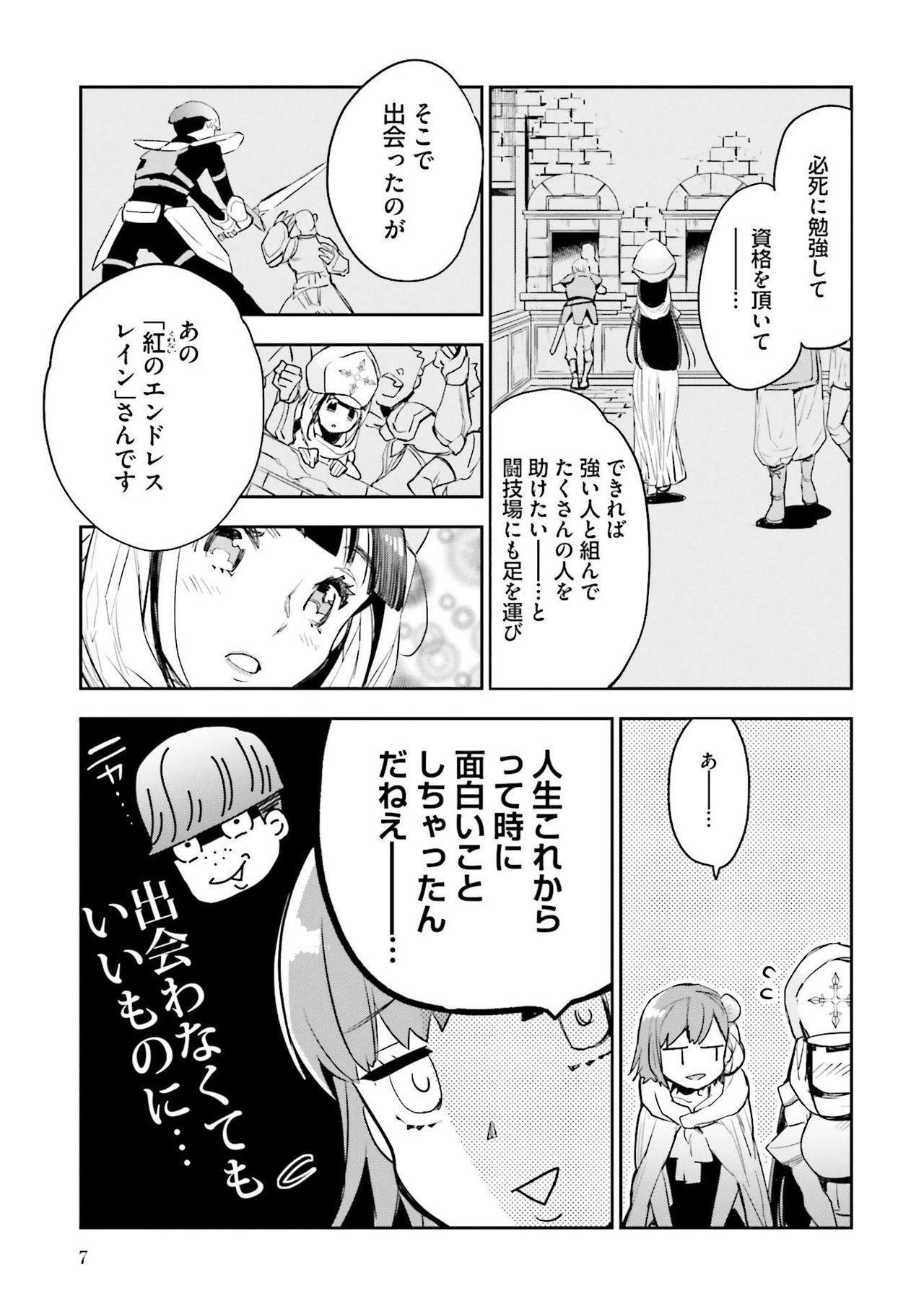 JK Haru wa Isekai de Shoufu ni Natta 1-14 195