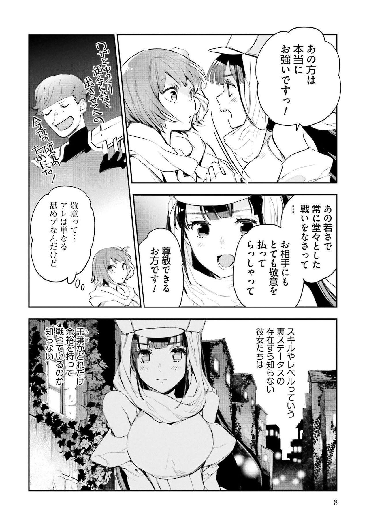 JK Haru wa Isekai de Shoufu ni Natta 1-14 196