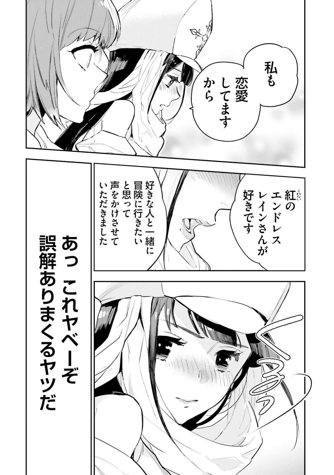JK Haru wa Isekai de Shoufu ni Natta 1-14 198