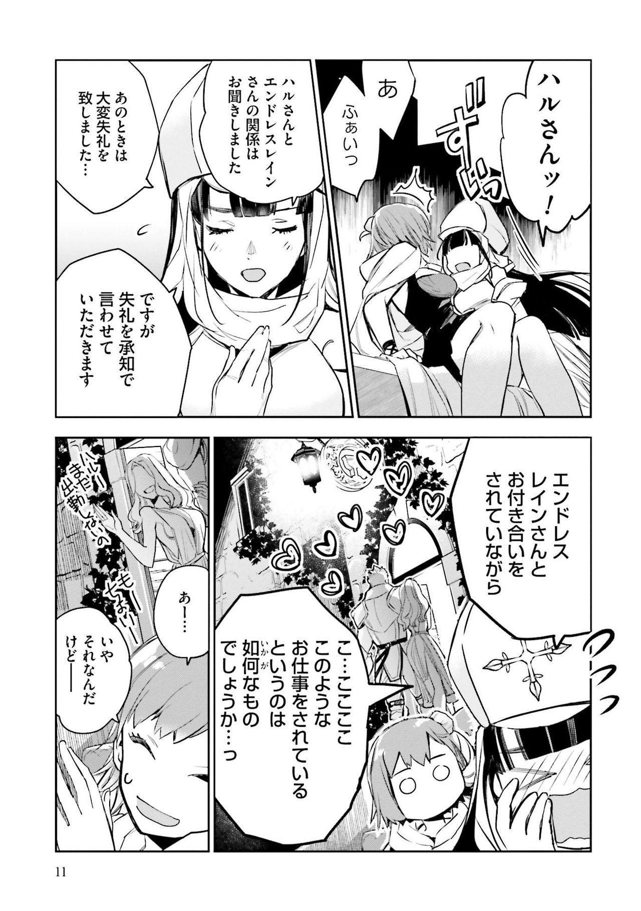 JK Haru wa Isekai de Shoufu ni Natta 1-14 199