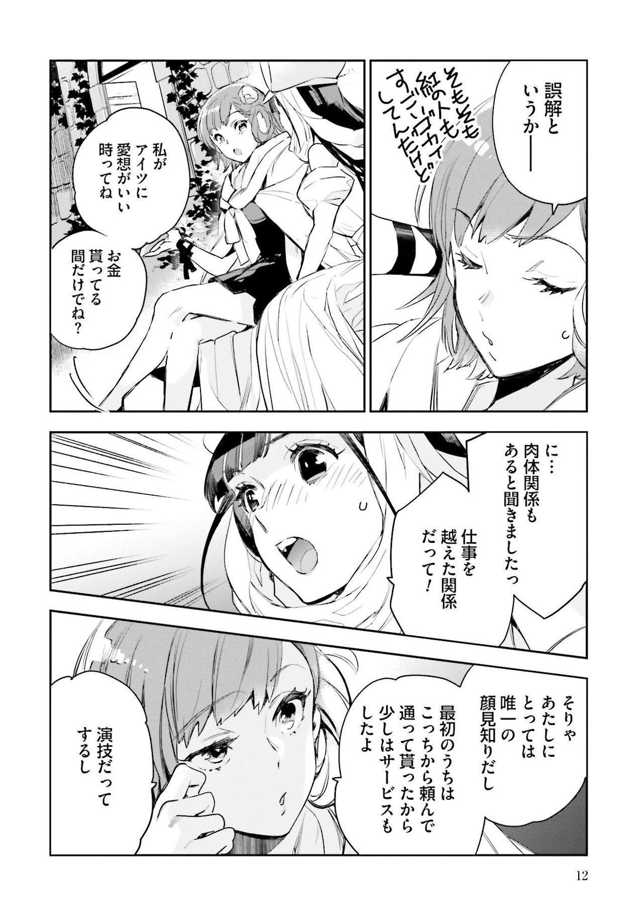 JK Haru wa Isekai de Shoufu ni Natta 1-14 200