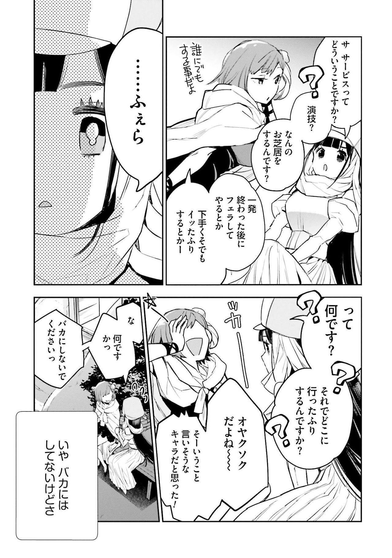 JK Haru wa Isekai de Shoufu ni Natta 1-14 201