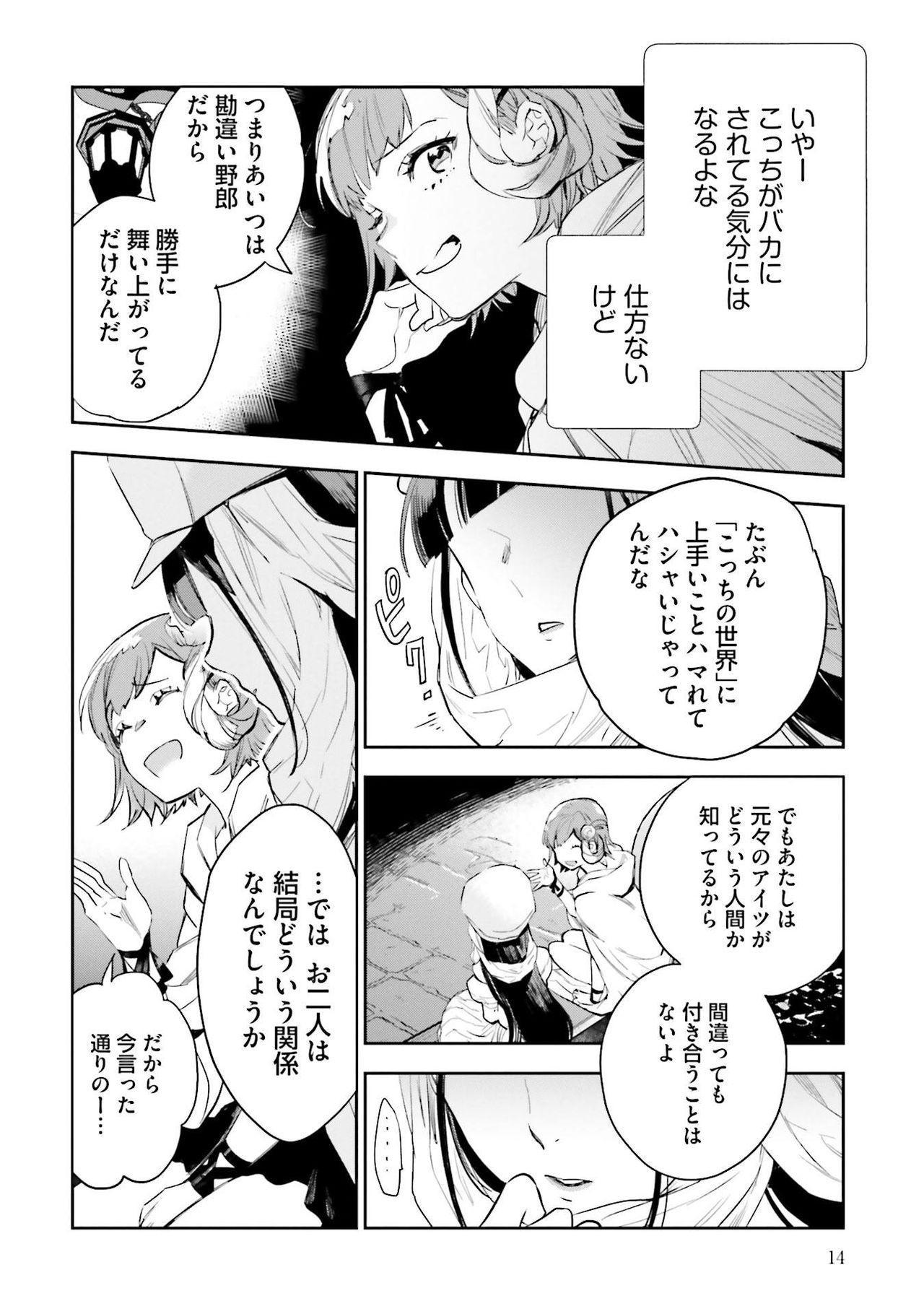 JK Haru wa Isekai de Shoufu ni Natta 1-14 202