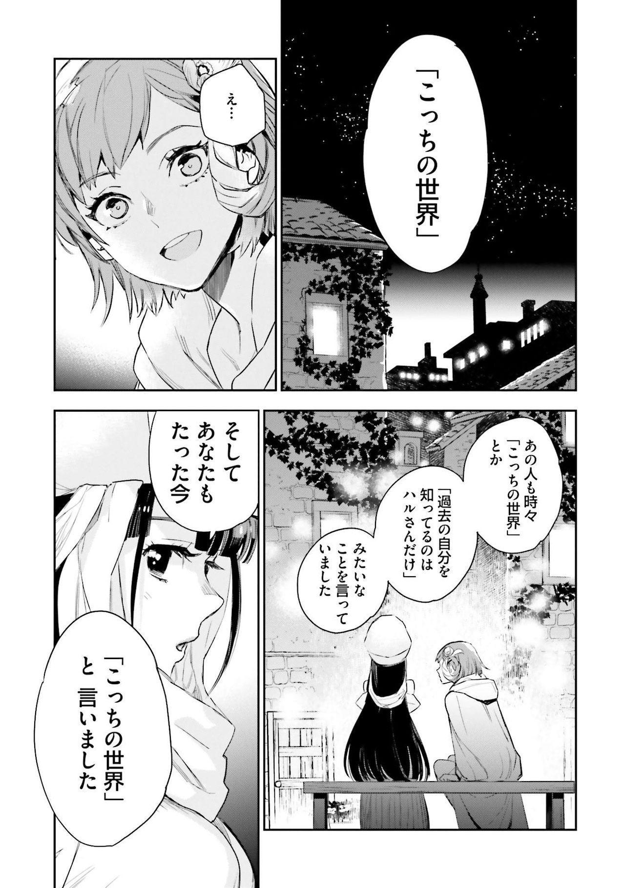 JK Haru wa Isekai de Shoufu ni Natta 1-14 203