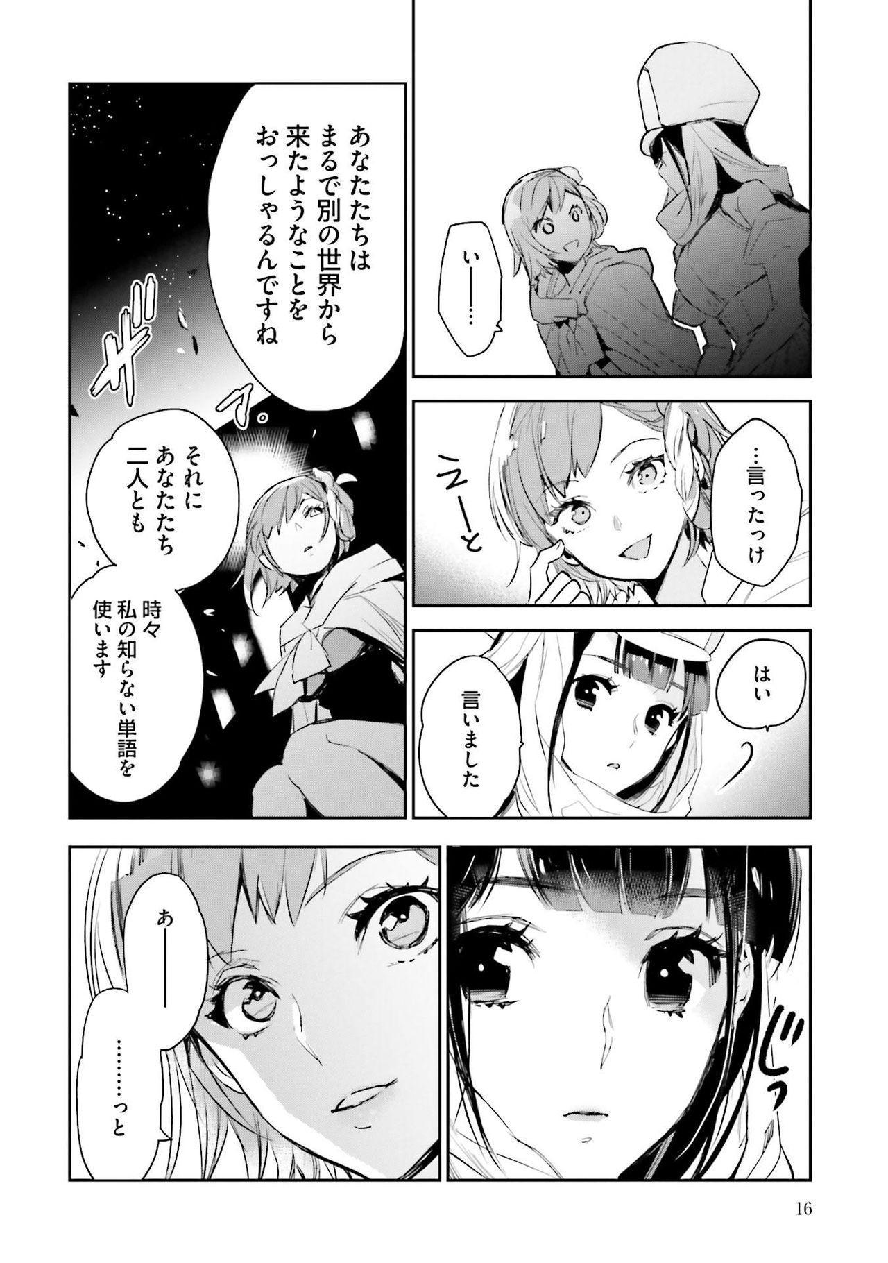 JK Haru wa Isekai de Shoufu ni Natta 1-14 204
