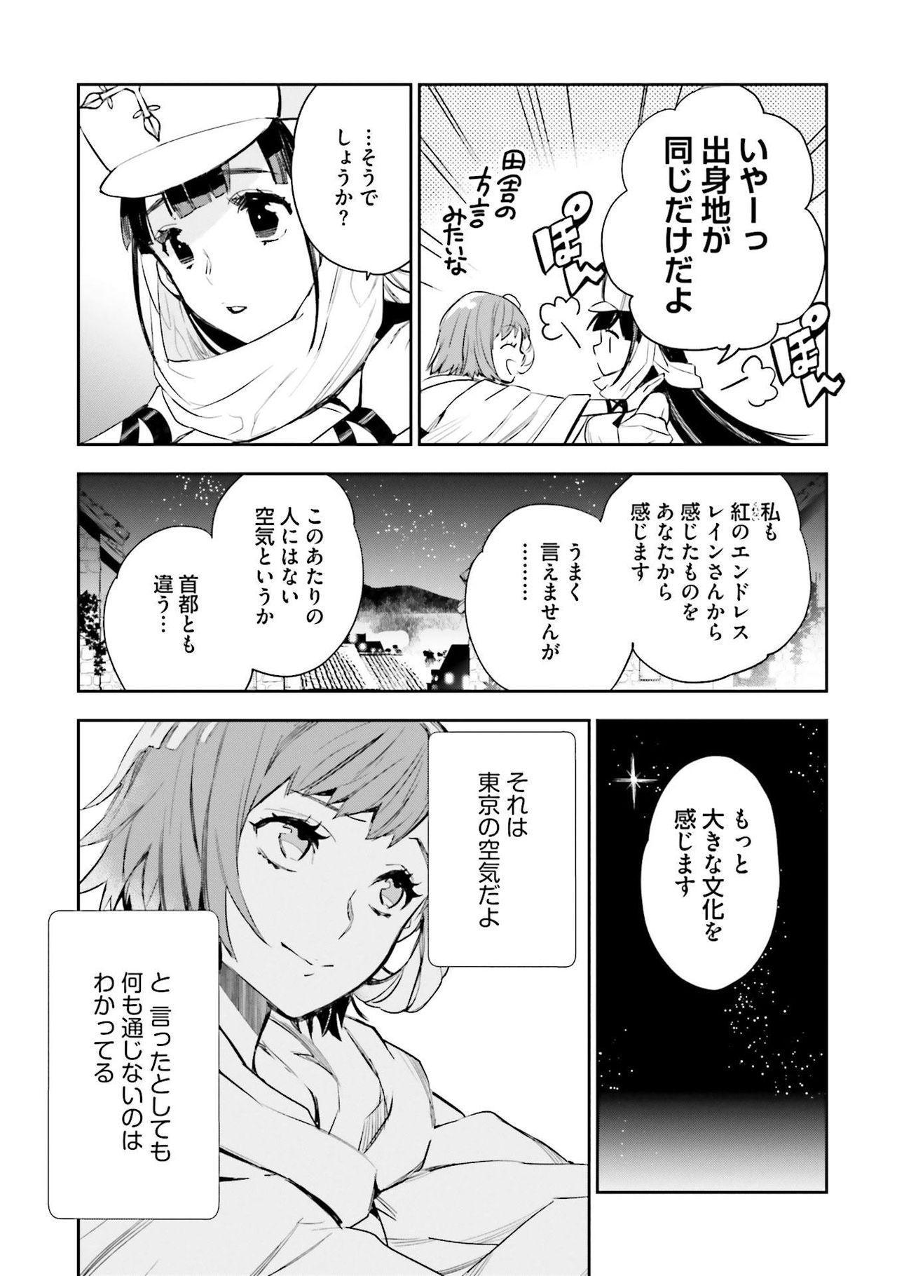 JK Haru wa Isekai de Shoufu ni Natta 1-14 205