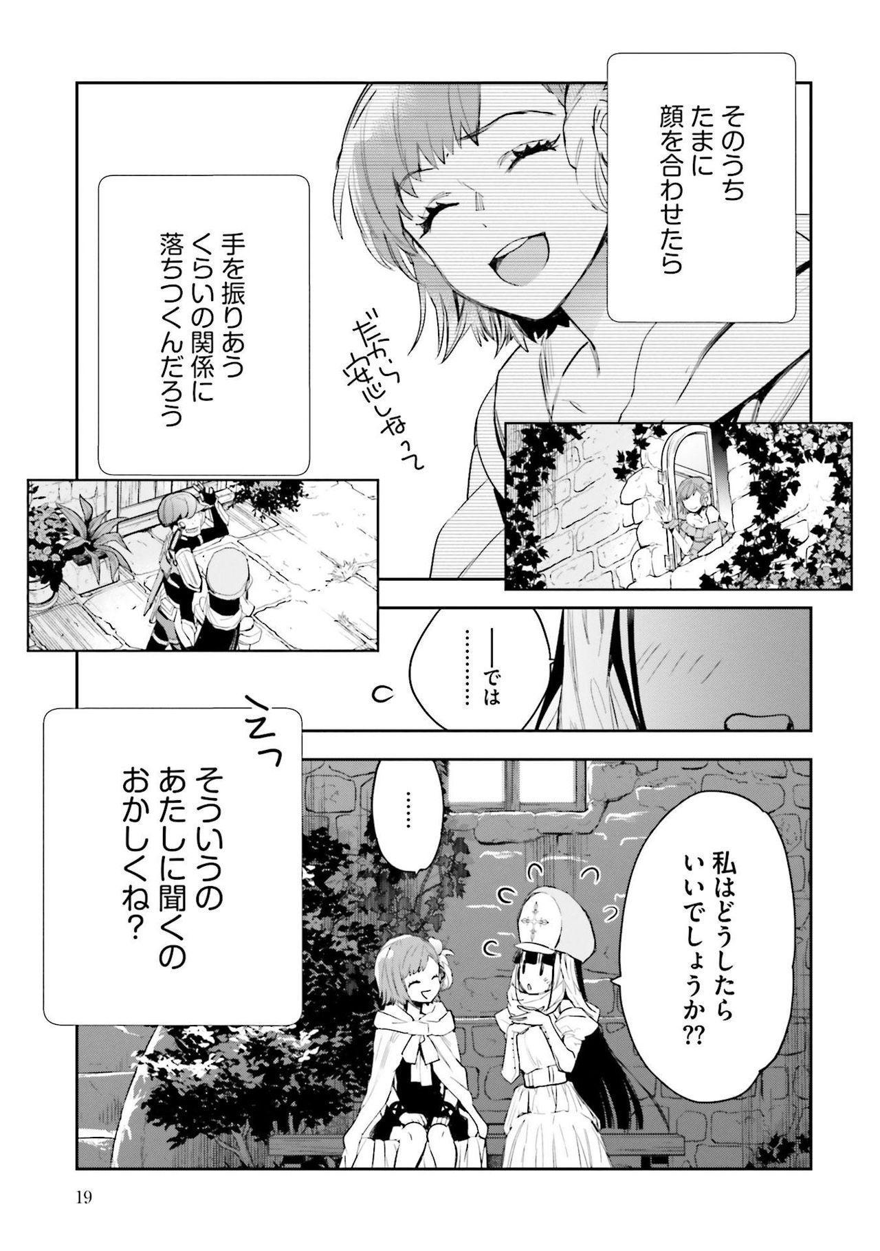 JK Haru wa Isekai de Shoufu ni Natta 1-14 207