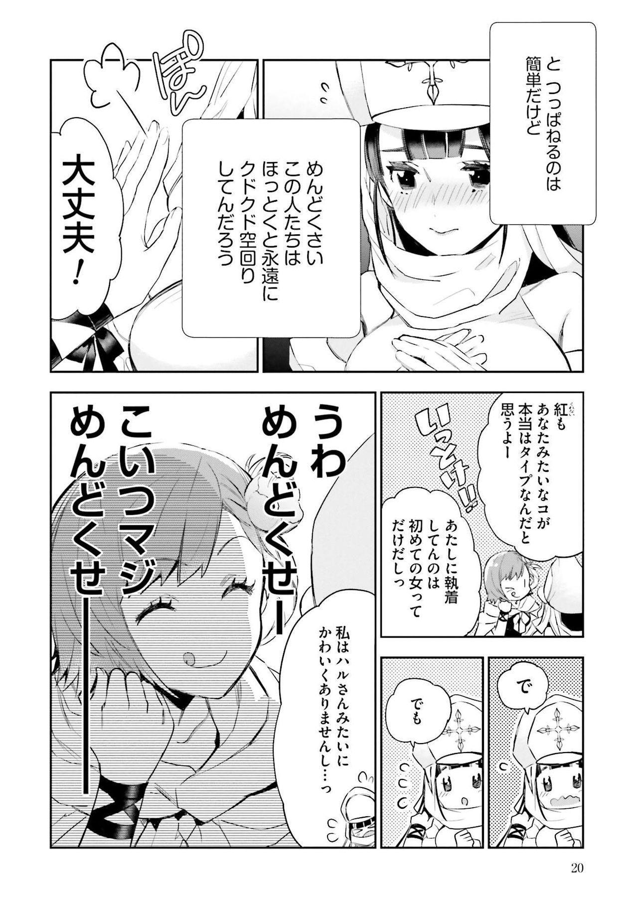 JK Haru wa Isekai de Shoufu ni Natta 1-14 208