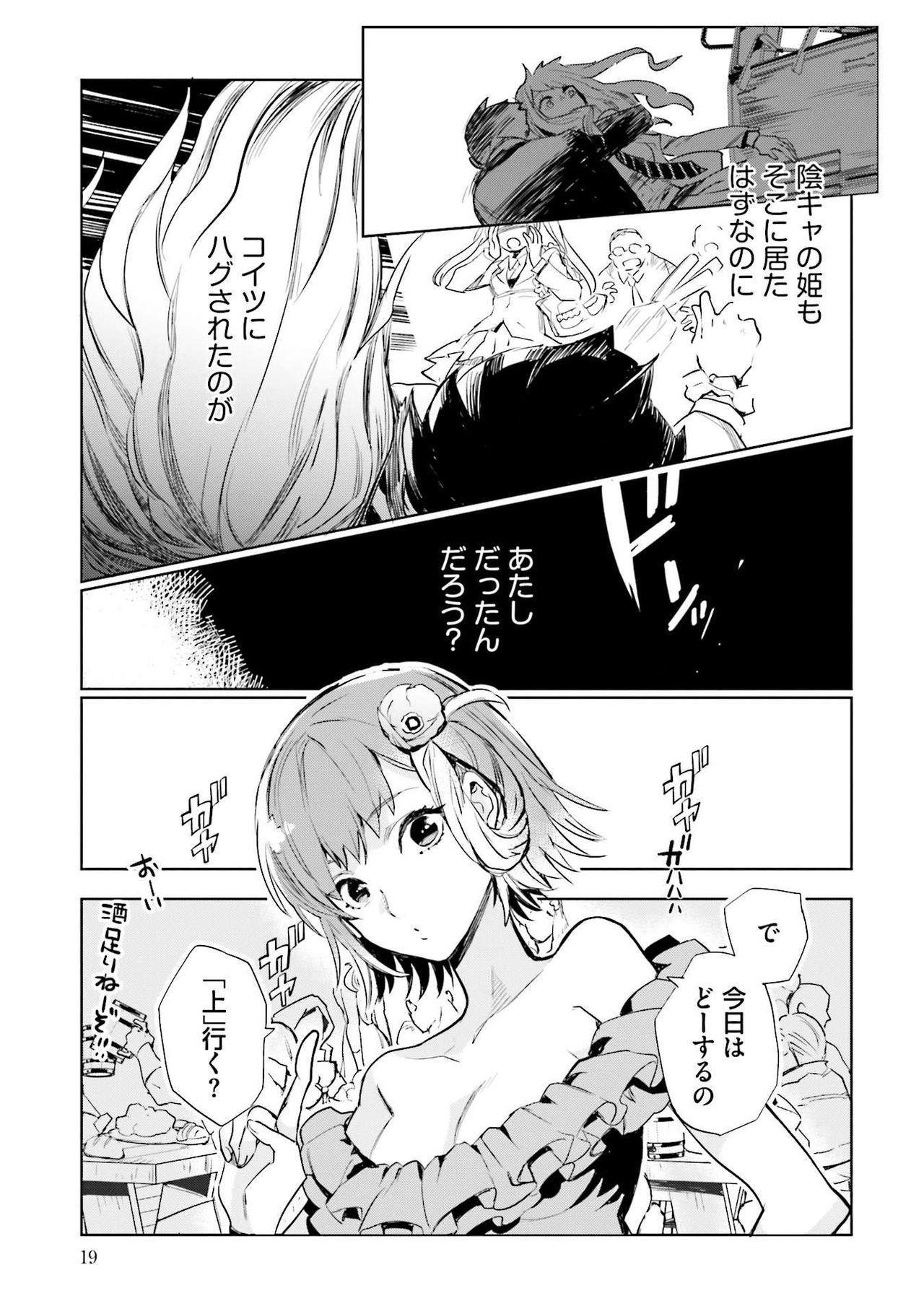 JK Haru wa Isekai de Shoufu ni Natta 1-14 20