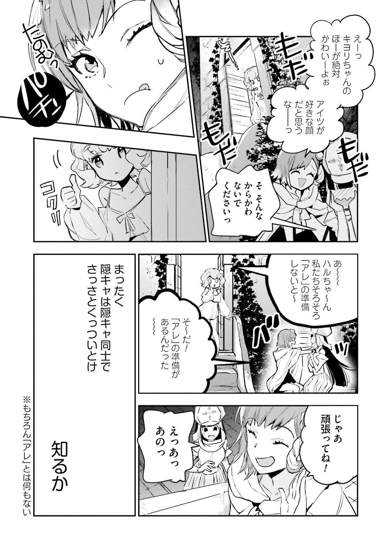 JK Haru wa Isekai de Shoufu ni Natta 1-14 209
