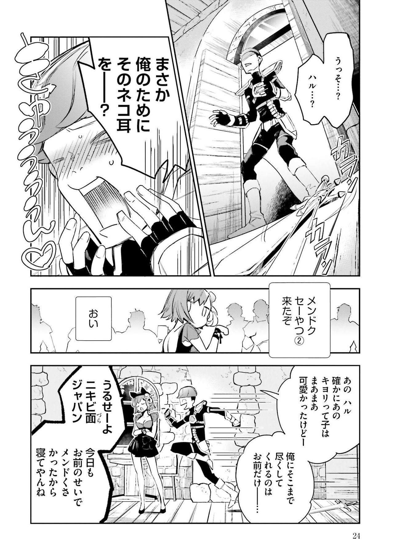 JK Haru wa Isekai de Shoufu ni Natta 1-14 212