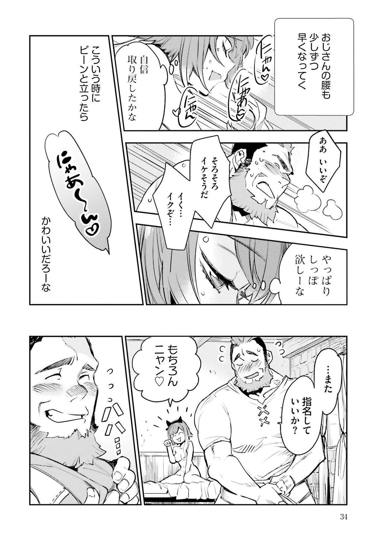 JK Haru wa Isekai de Shoufu ni Natta 1-14 222