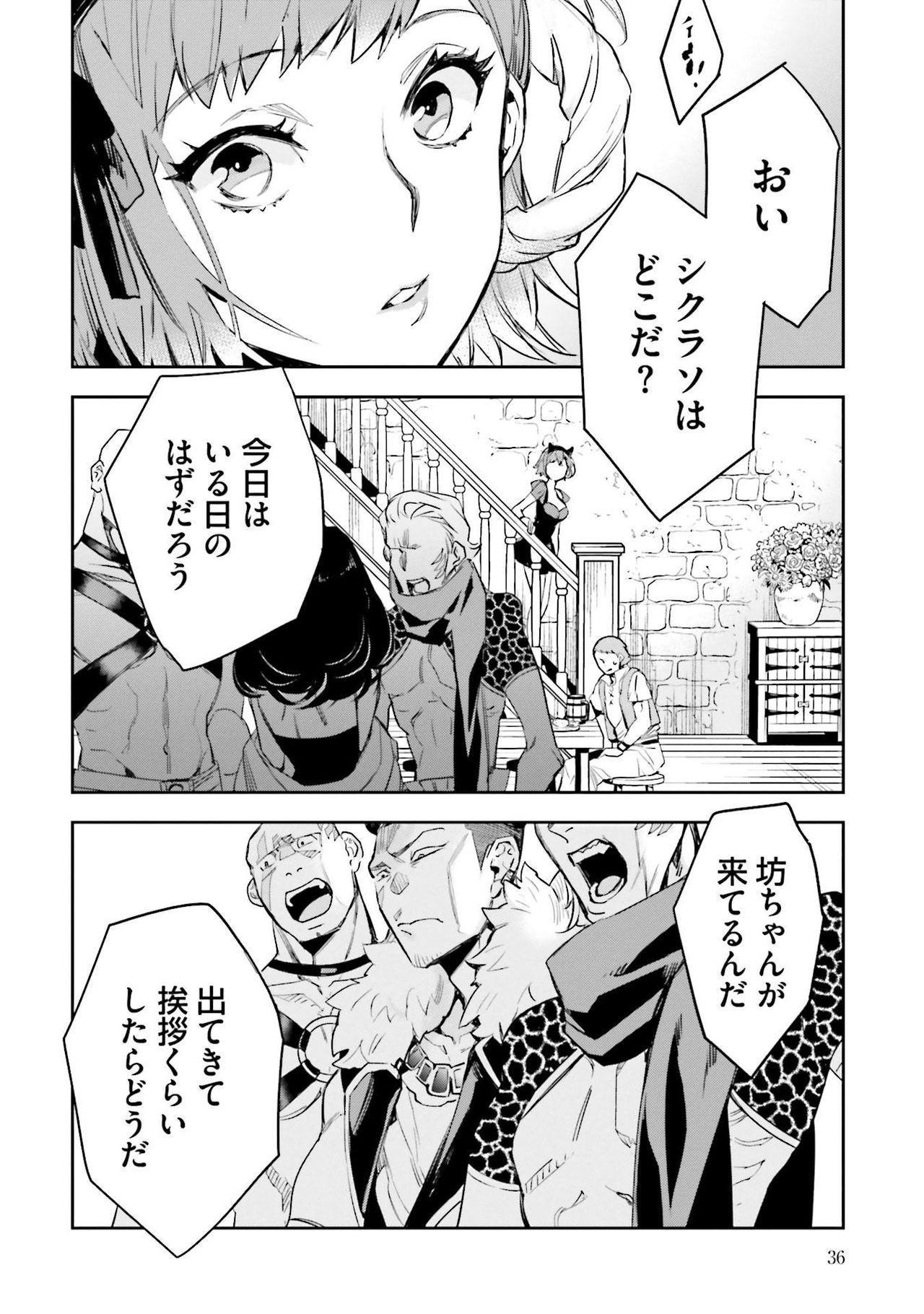 JK Haru wa Isekai de Shoufu ni Natta 1-14 224