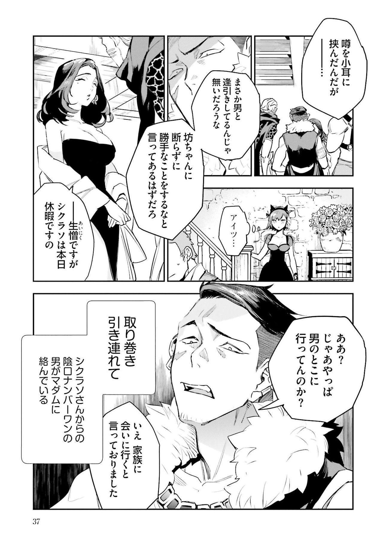 JK Haru wa Isekai de Shoufu ni Natta 1-14 225