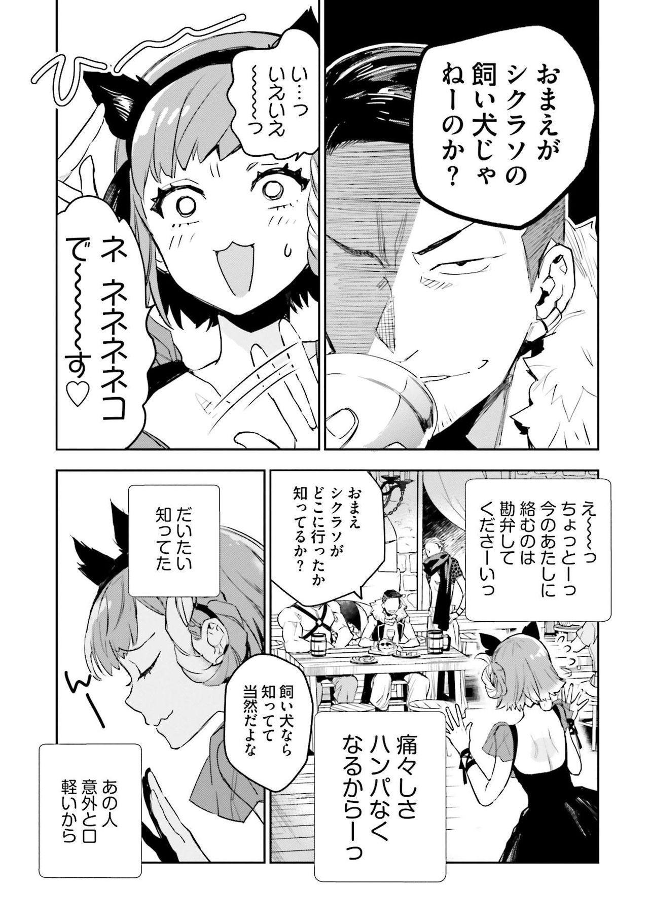 JK Haru wa Isekai de Shoufu ni Natta 1-14 229