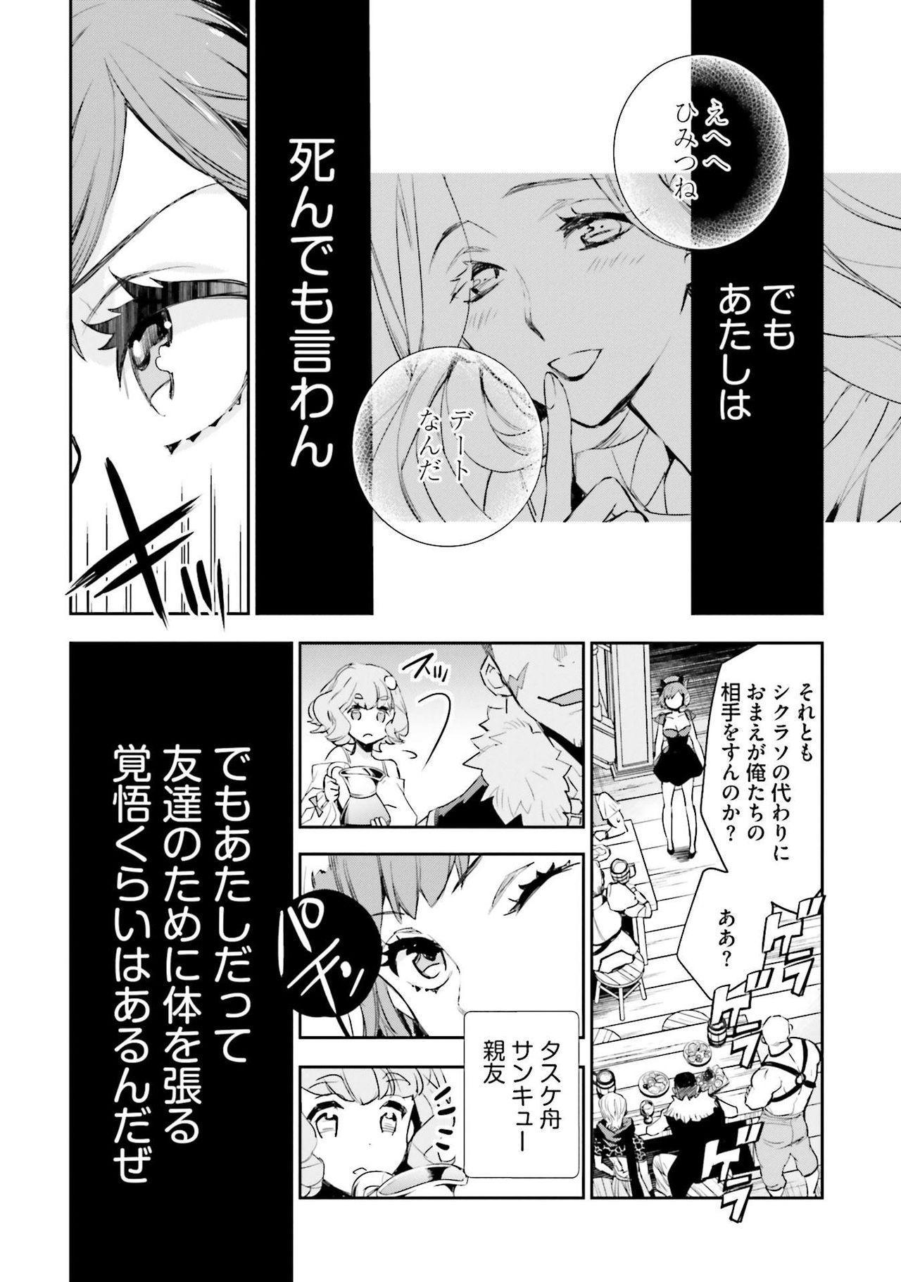 JK Haru wa Isekai de Shoufu ni Natta 1-14 230