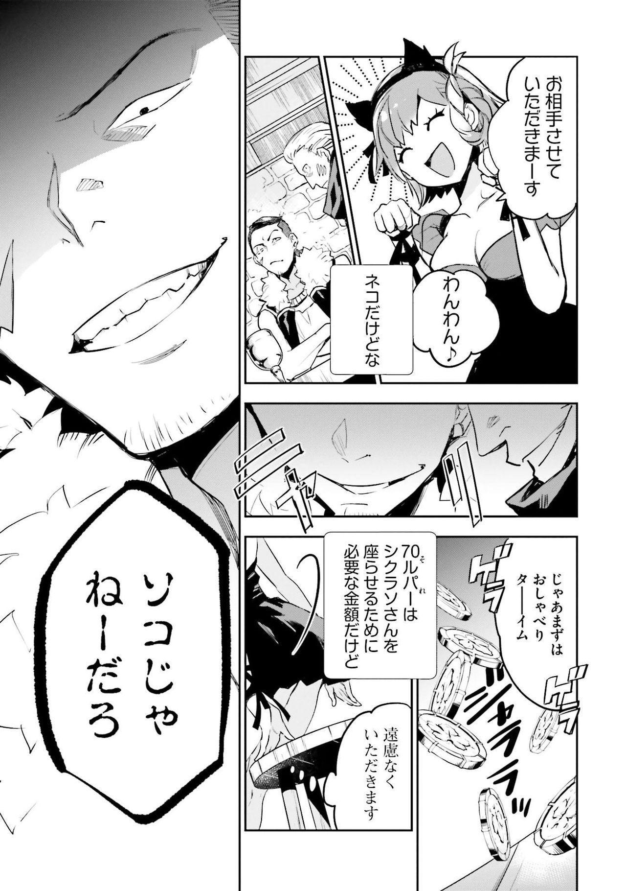 JK Haru wa Isekai de Shoufu ni Natta 1-14 231