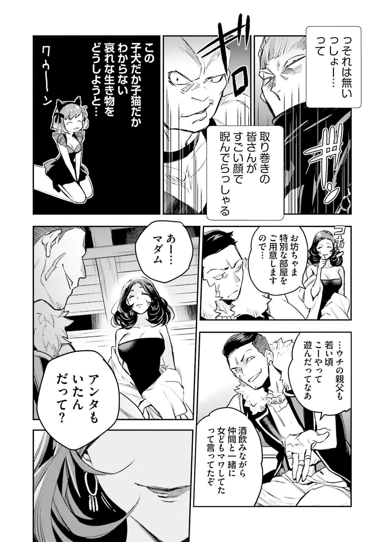 JK Haru wa Isekai de Shoufu ni Natta 1-14 239