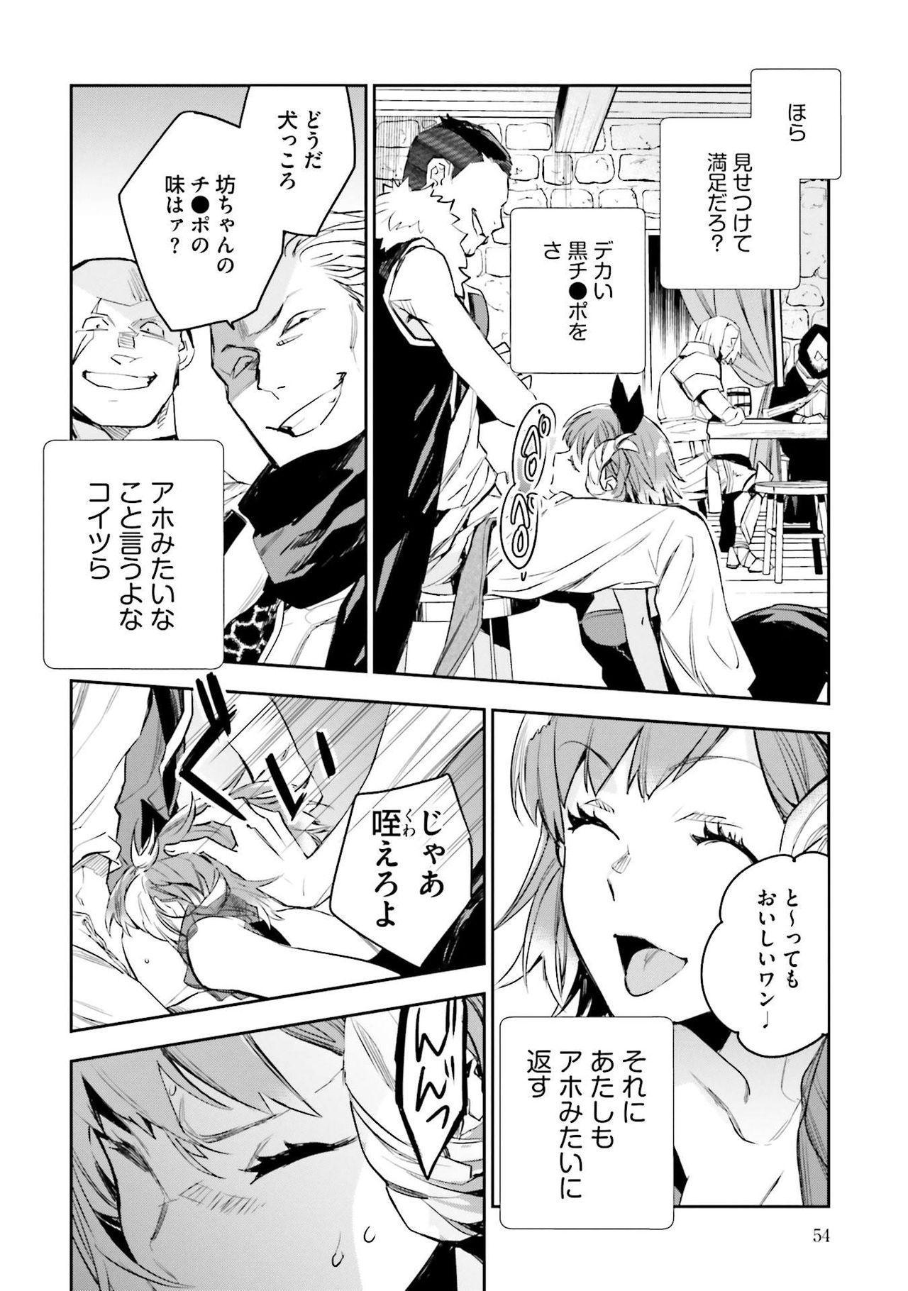 JK Haru wa Isekai de Shoufu ni Natta 1-14 242