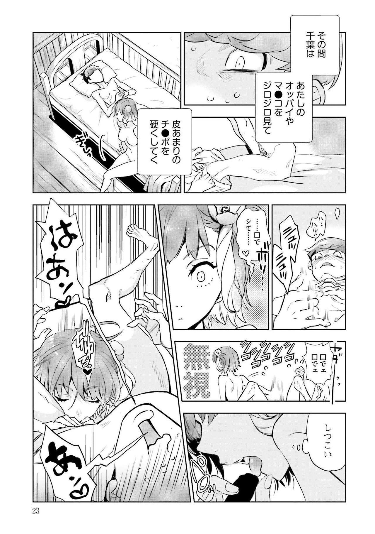 JK Haru wa Isekai de Shoufu ni Natta 1-14 24
