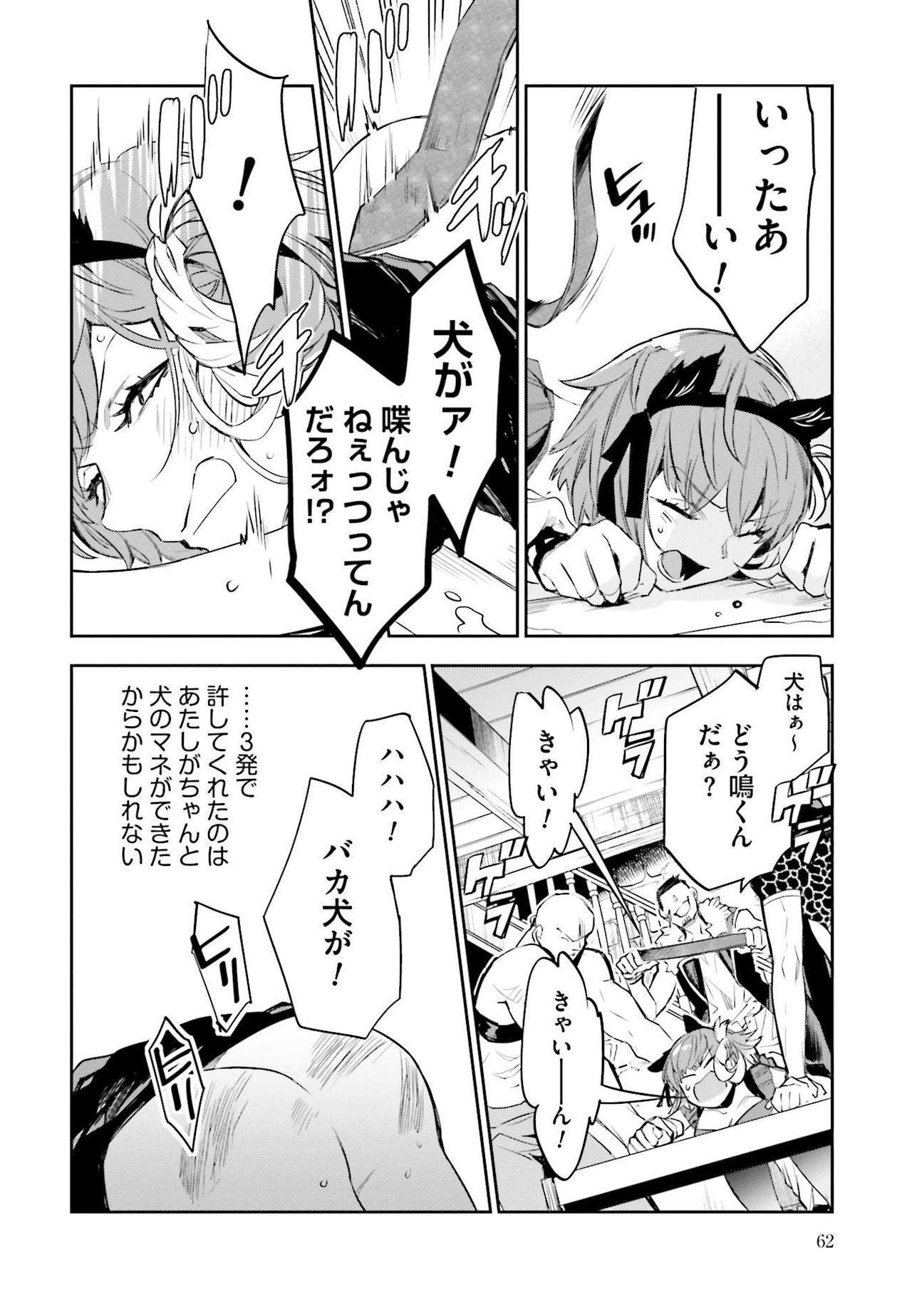 JK Haru wa Isekai de Shoufu ni Natta 1-14 250