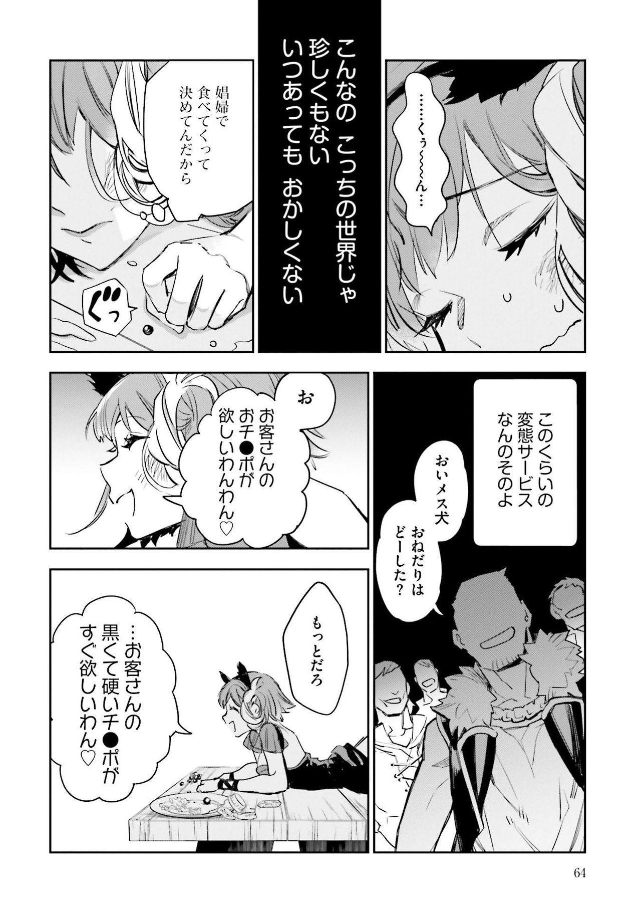 JK Haru wa Isekai de Shoufu ni Natta 1-14 252