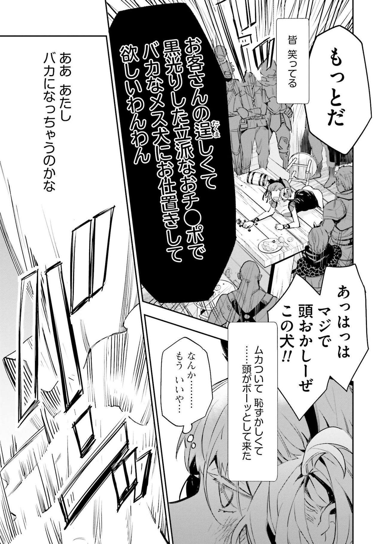 JK Haru wa Isekai de Shoufu ni Natta 1-14 253