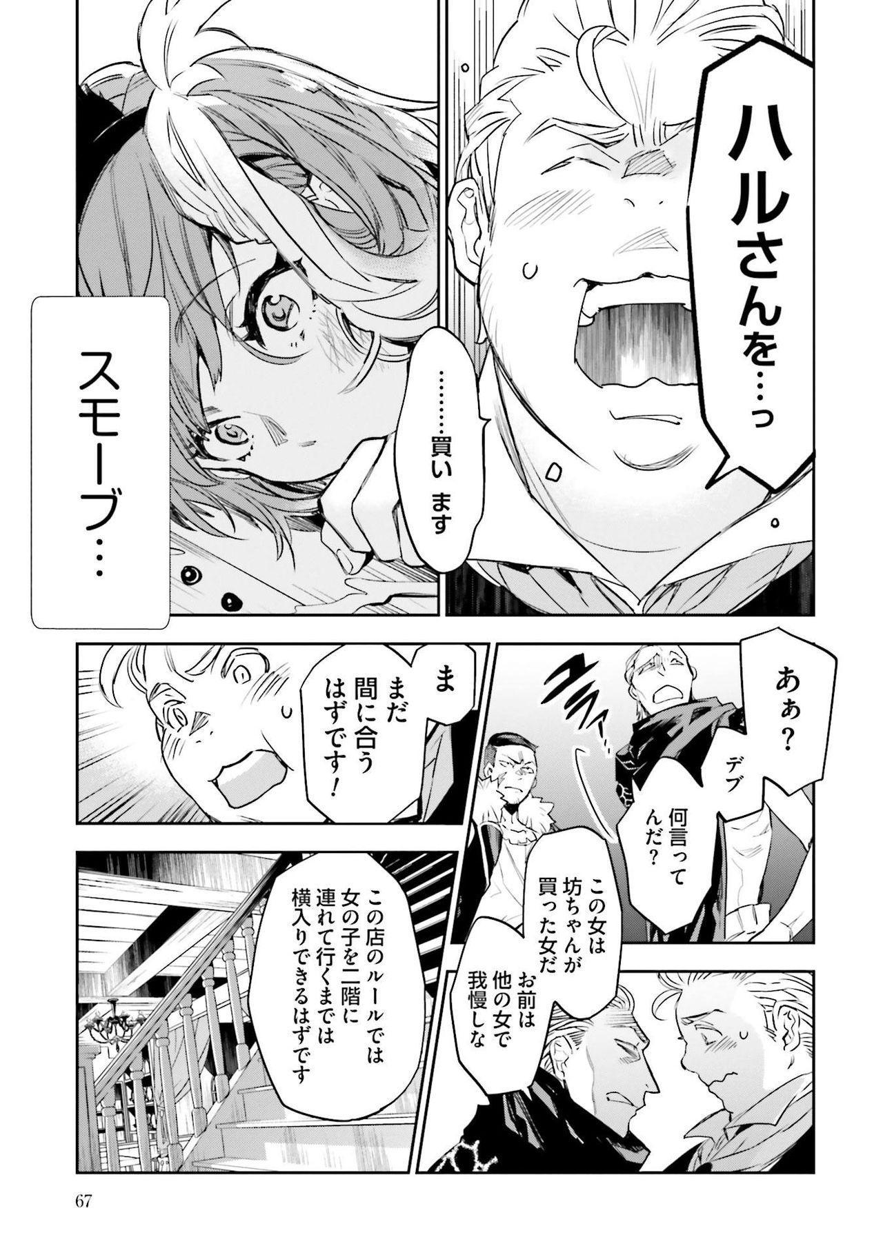 JK Haru wa Isekai de Shoufu ni Natta 1-14 255