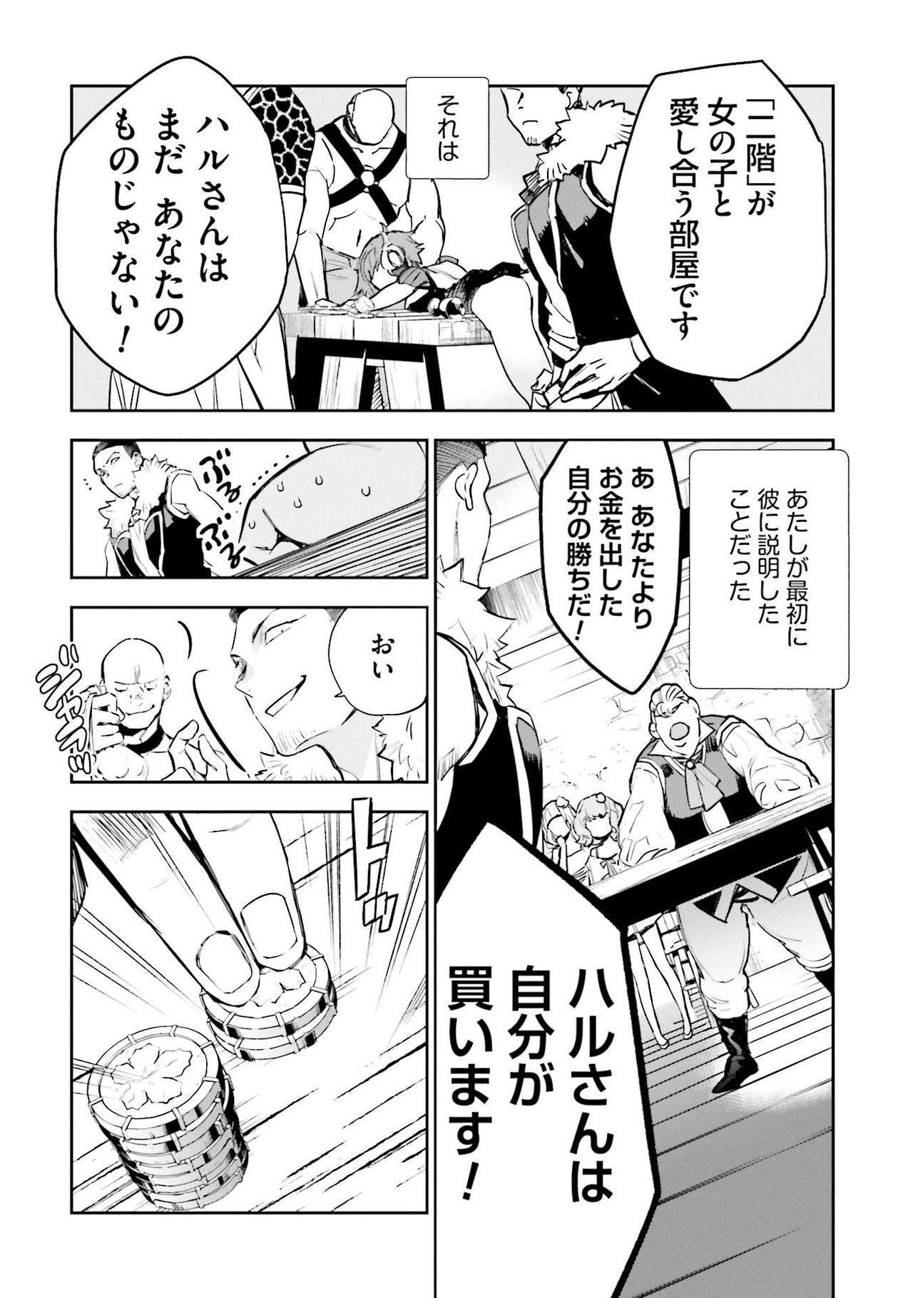 JK Haru wa Isekai de Shoufu ni Natta 1-14 256
