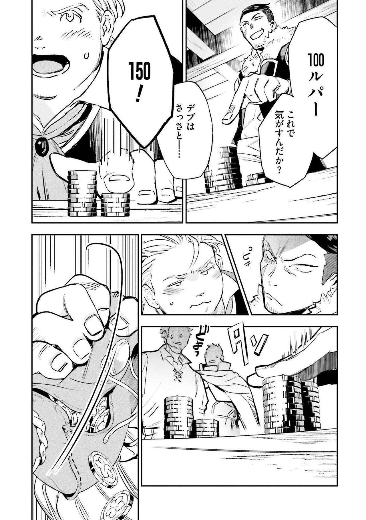 JK Haru wa Isekai de Shoufu ni Natta 1-14 257