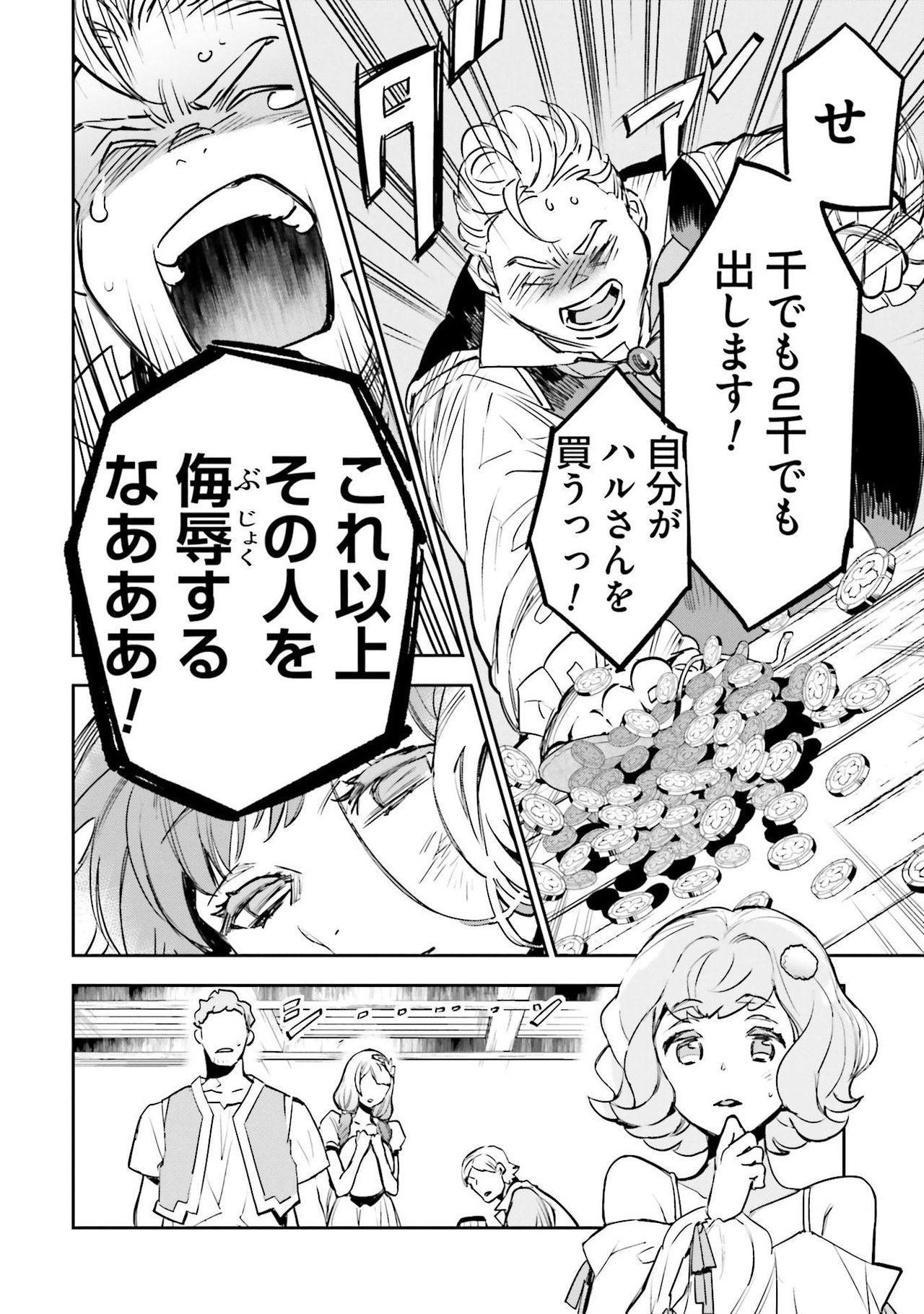 JK Haru wa Isekai de Shoufu ni Natta 1-14 258