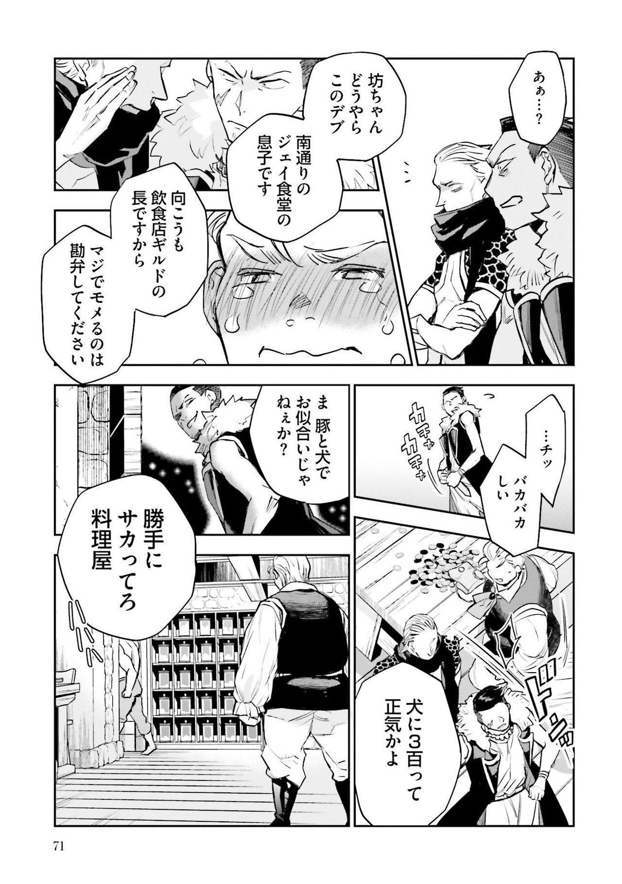 JK Haru wa Isekai de Shoufu ni Natta 1-14 259