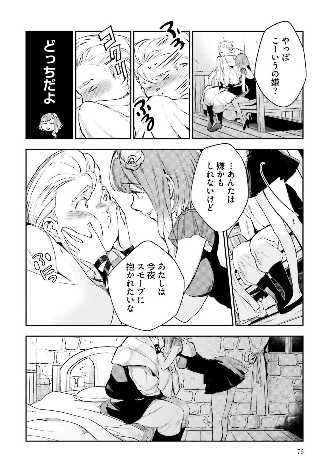 JK Haru wa Isekai de Shoufu ni Natta 1-14 264
