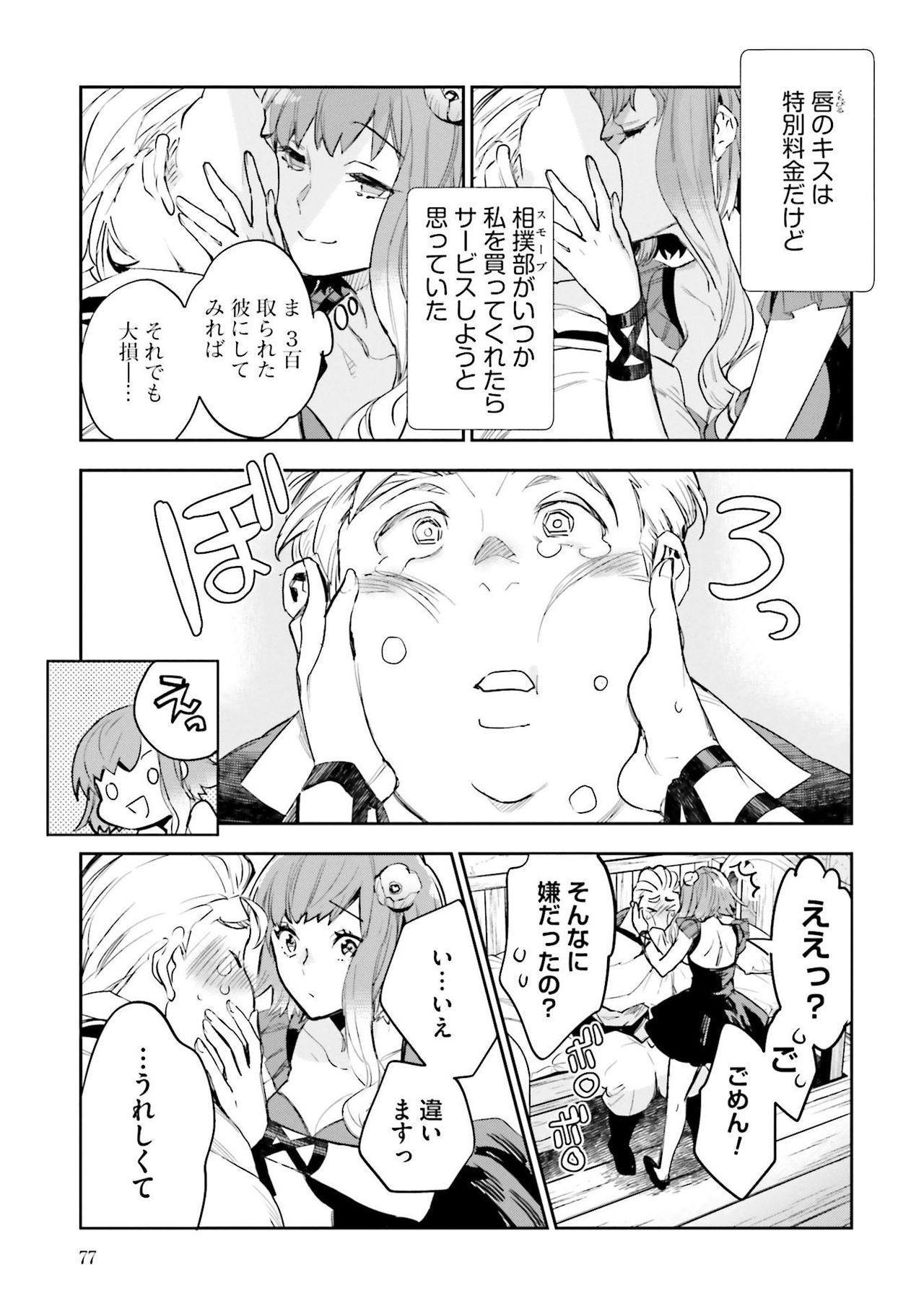 JK Haru wa Isekai de Shoufu ni Natta 1-14 265