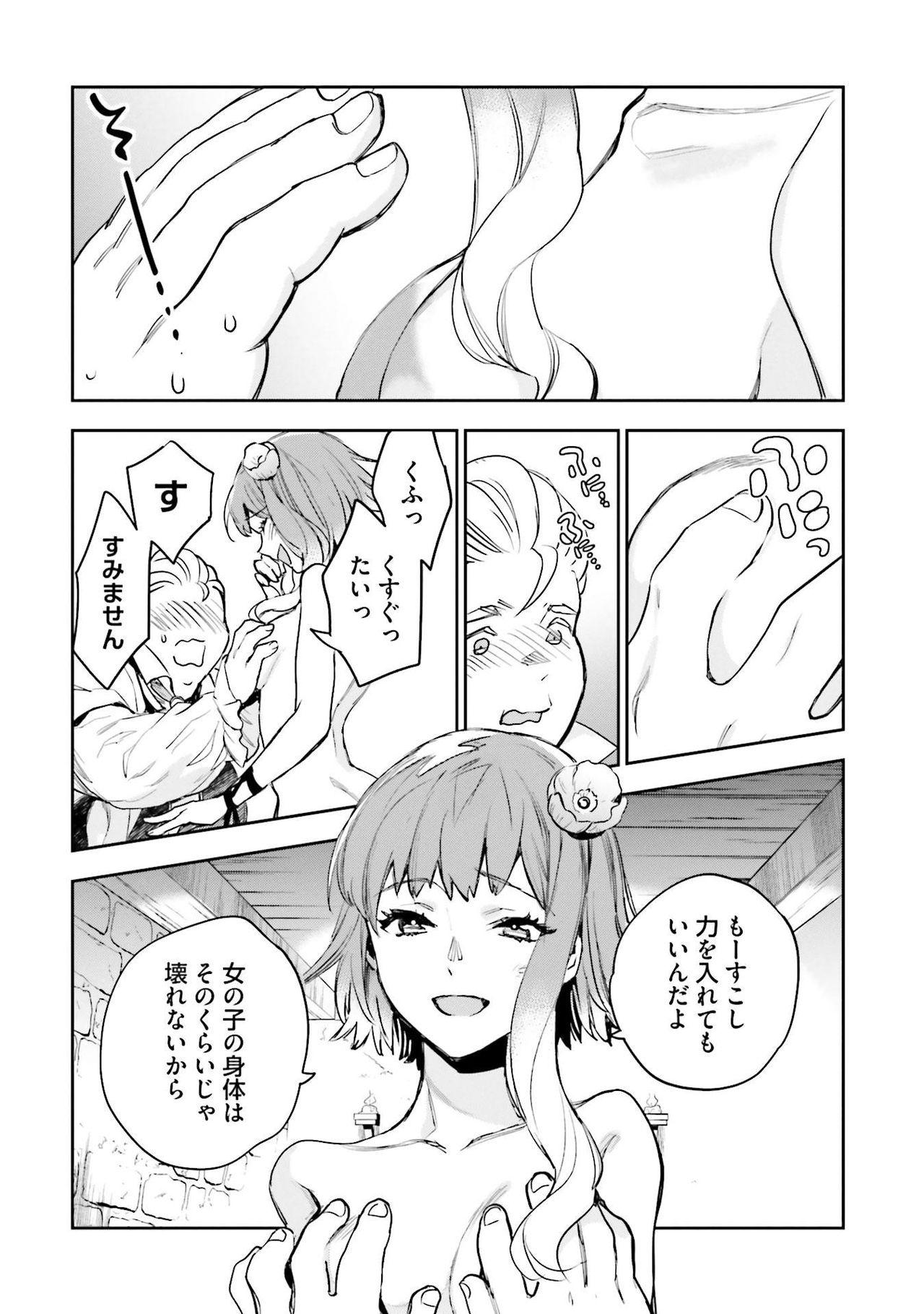 JK Haru wa Isekai de Shoufu ni Natta 1-14 270