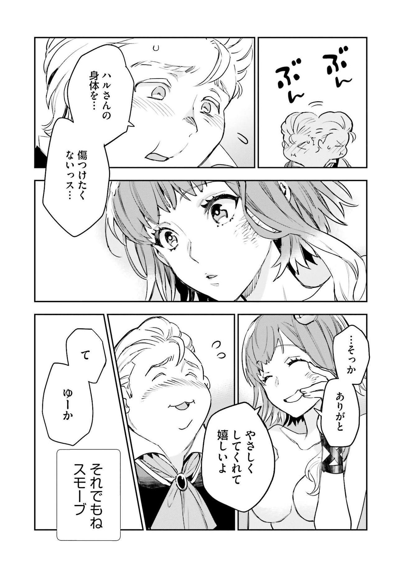 JK Haru wa Isekai de Shoufu ni Natta 1-14 271