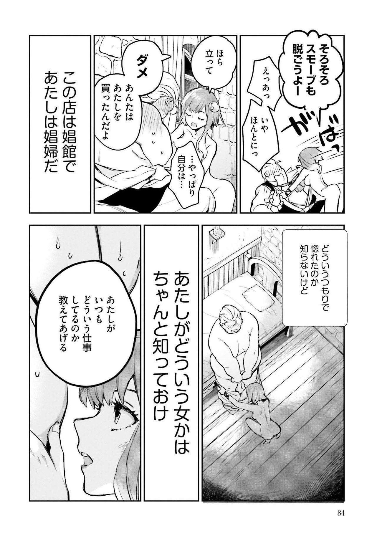 JK Haru wa Isekai de Shoufu ni Natta 1-14 272