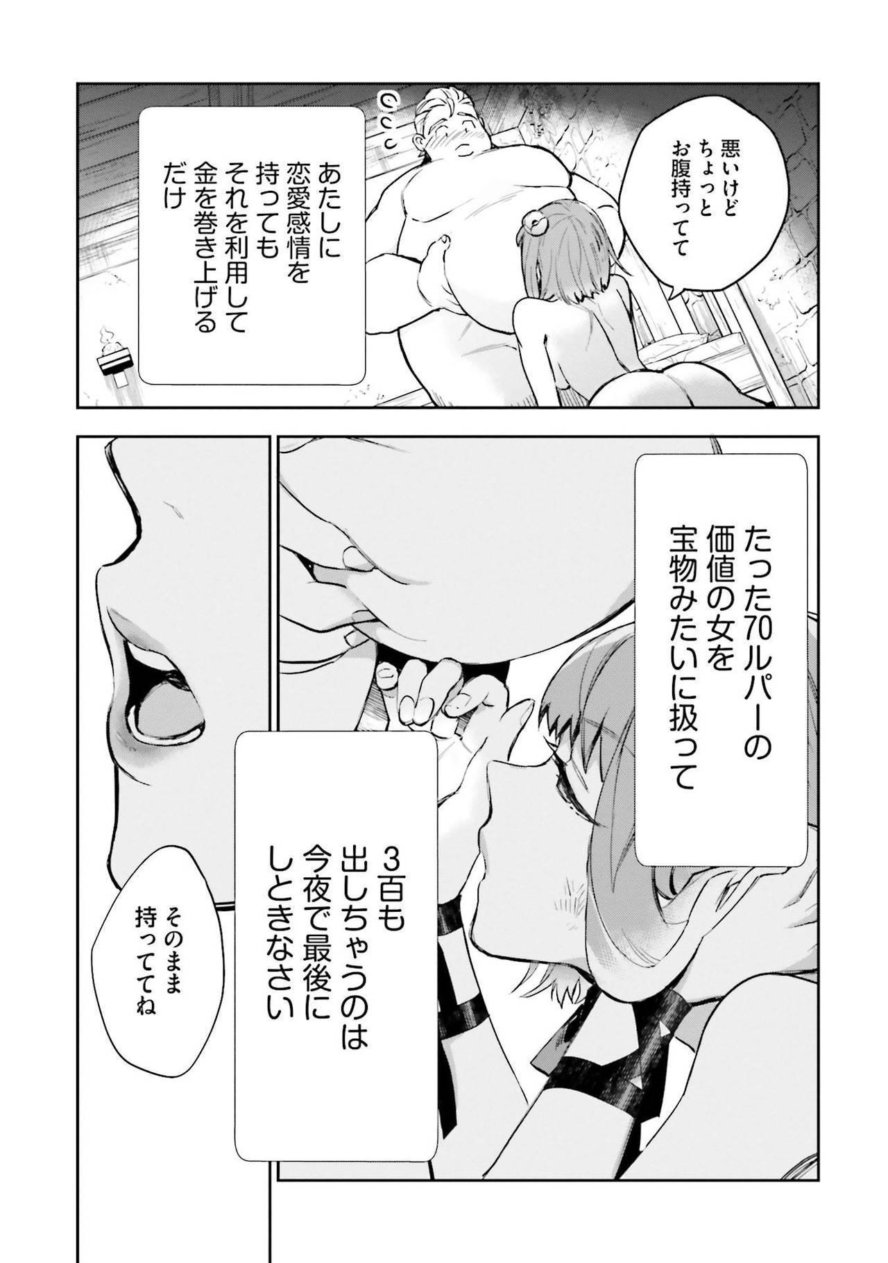 JK Haru wa Isekai de Shoufu ni Natta 1-14 273