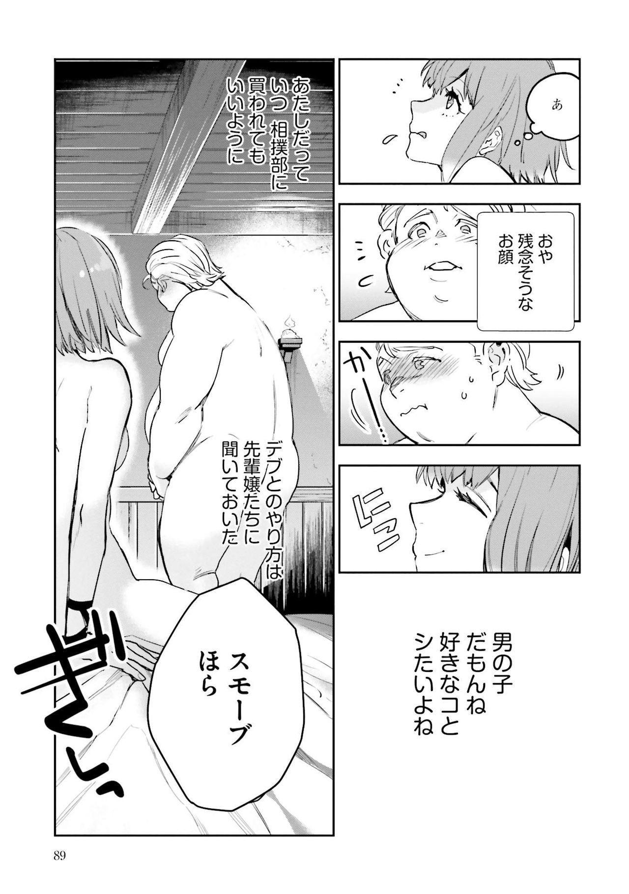 JK Haru wa Isekai de Shoufu ni Natta 1-14 277