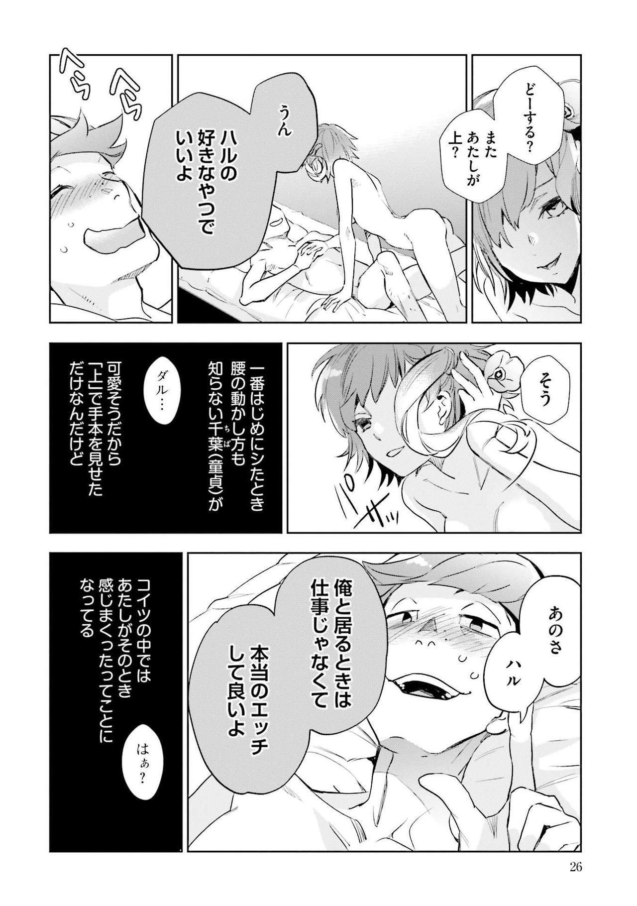 JK Haru wa Isekai de Shoufu ni Natta 1-14 27