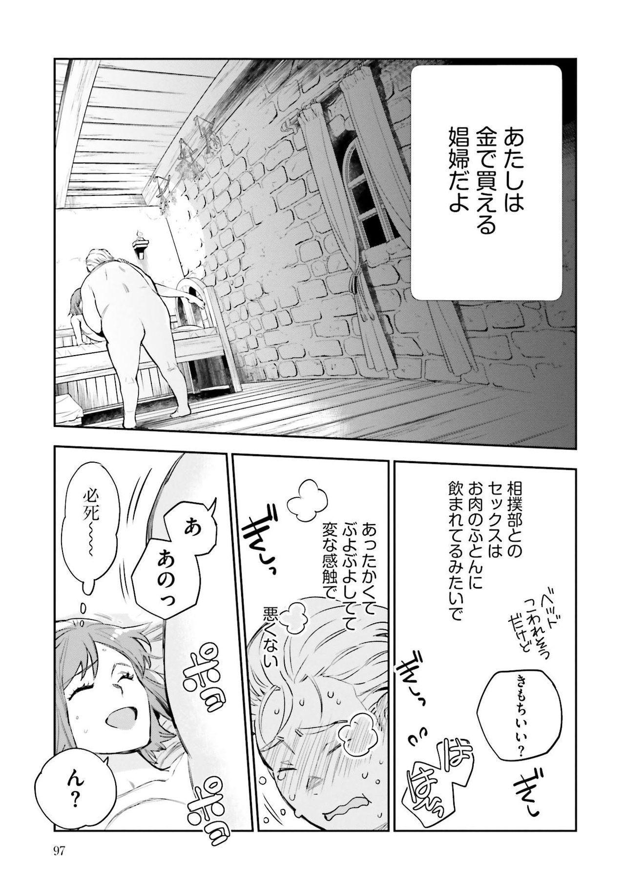 JK Haru wa Isekai de Shoufu ni Natta 1-14 285