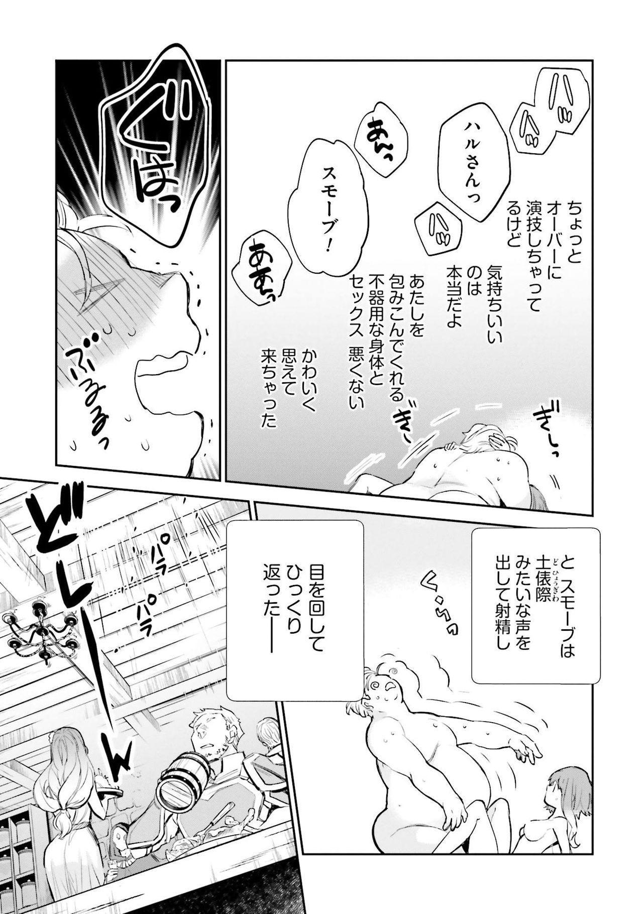 JK Haru wa Isekai de Shoufu ni Natta 1-14 287