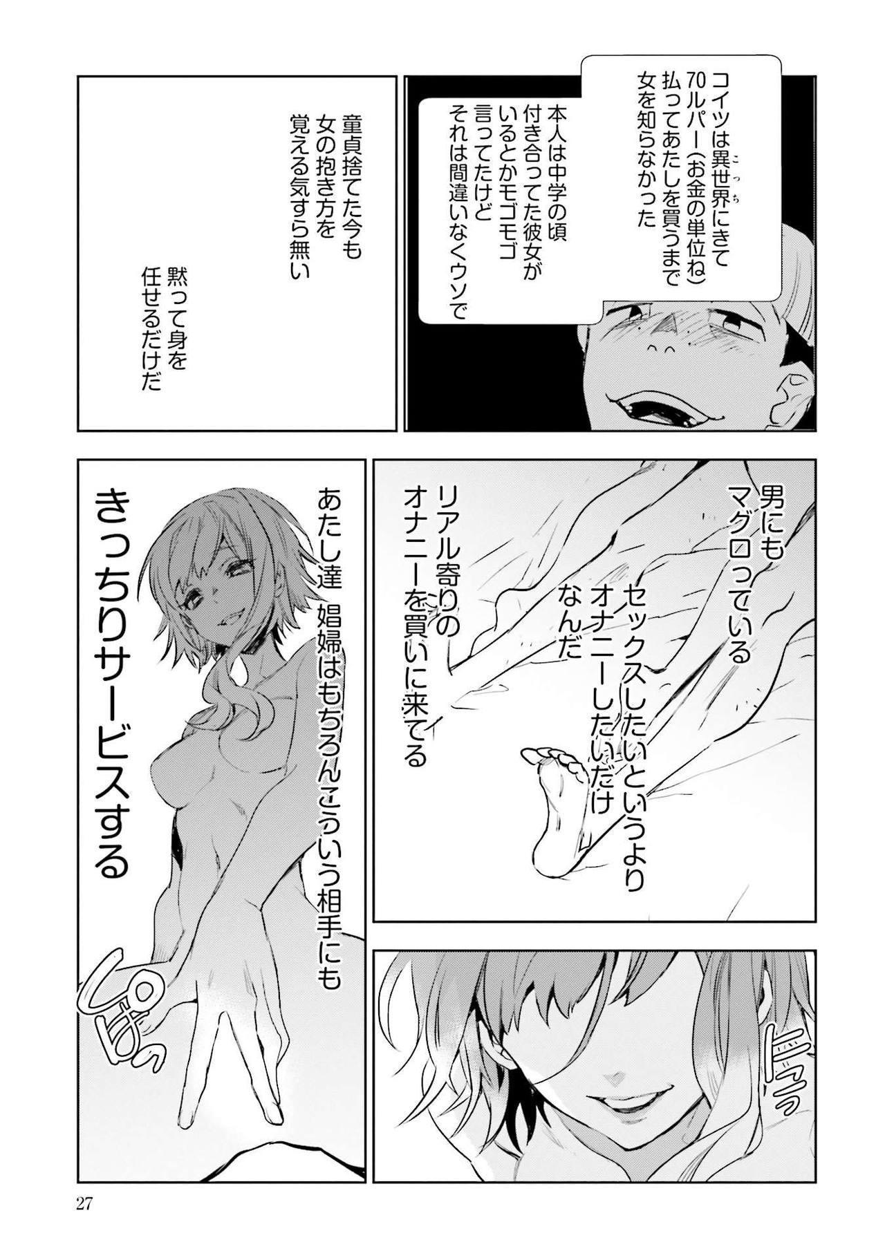 JK Haru wa Isekai de Shoufu ni Natta 1-14 28